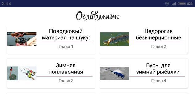 Снасти screenshot 3