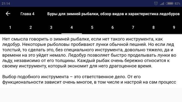 Снасти screenshot 4