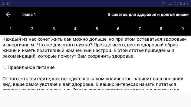 Статьи по здоровью apk screenshot