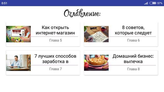 Своё дело apk screenshot