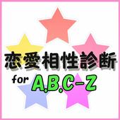 恋愛相性診断 for A.B.C-Z アイコン