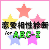 恋愛相性診断 for A.B.C-Z-icoon