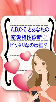 恋愛相性診断 for A.B.C-Z ポスター