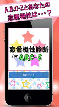 恋愛相性診断 for A.B.C-Z screenshot 3