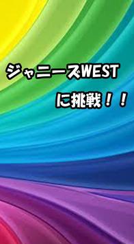 クイズに挑戦 for ジャニーズWEST screenshot 6