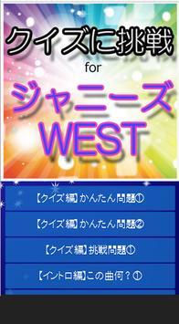 クイズに挑戦 for ジャニーズWEST screenshot 7