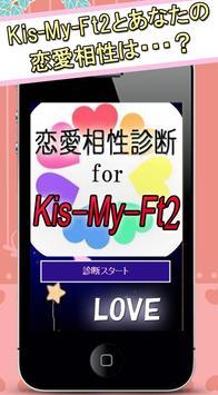 恋愛相性診断 for Kis-My-Ft2 screenshot 3