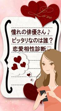 恋愛彼氏診断 poster