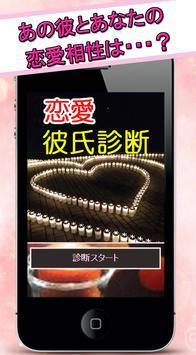 恋愛彼氏診断 apk screenshot