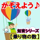 【乗り物の数】知育シリーズ~幼児・子供向け無料アプリ~ icon