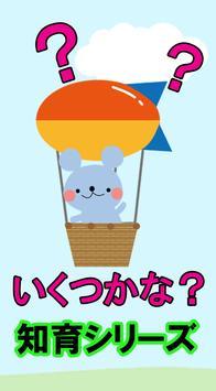 【乗り物の数】知育シリーズ~幼児・子供向け無料アプリ~ poster