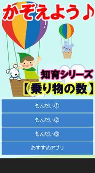 【乗り物の数】知育シリーズ~幼児・子供向け無料アプリ~ screenshot 1