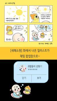 웹툰 [피카앤부]♡ 카톡테마 / 카카오톡테마 screenshot 7