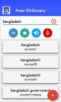 Amar Dictionary apk screenshot