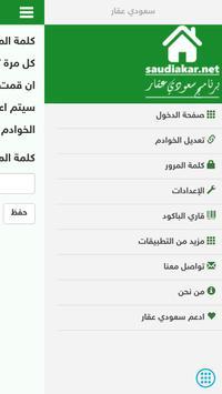 سعودي عقار saudiakar poster