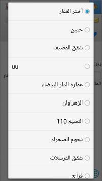 سعودي عقار saudiakar apk screenshot