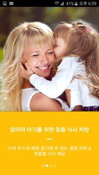 당당한엄마 - 임신성 당뇨관리를 위한 헬스케어서비스 apk screenshot