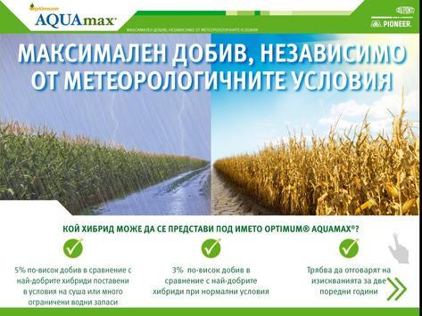Optimum® AQUAmax® каталог apk screenshot