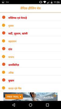 Vedic Healing Mantras apk screenshot
