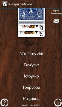 repilo poster
