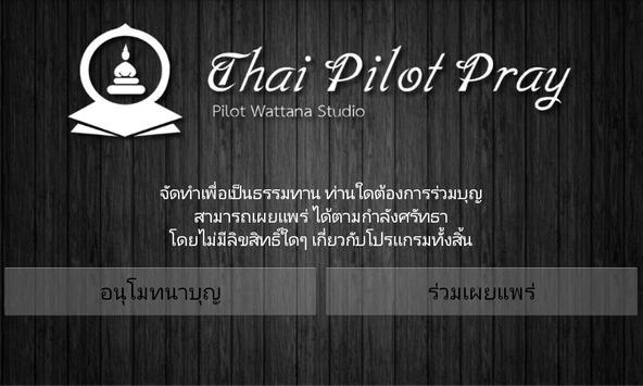 Thai Pilot Pray poster