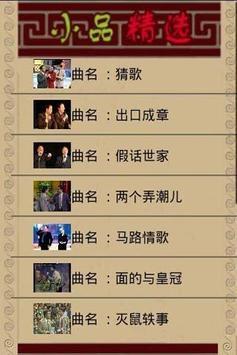 小品精选 apk screenshot