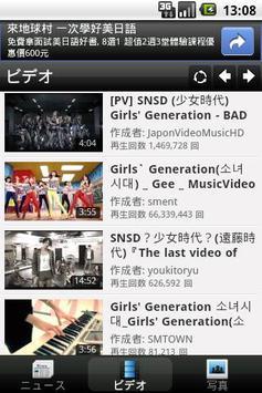 SNSD Mobile apk screenshot
