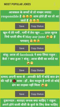 Hindi Jokes screenshot 2