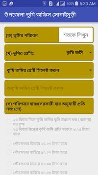 Vumi Apps Sonaimuri apk screenshot