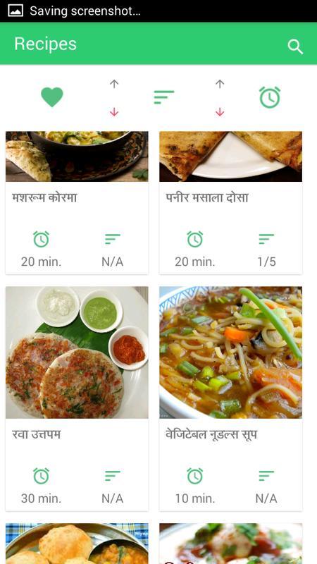 1000 vegetarian recipe hindi for android apk download 1000 vegetarian recipe hindi poster 1000 vegetarian recipe hindi captura de pantalla 1 forumfinder Choice Image
