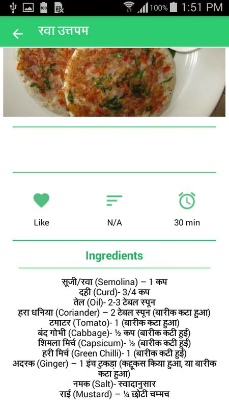 1000 vegetarian recipe hindi for android apk download 1000 vegetarian recipe hindi captura de pantalla 3 forumfinder