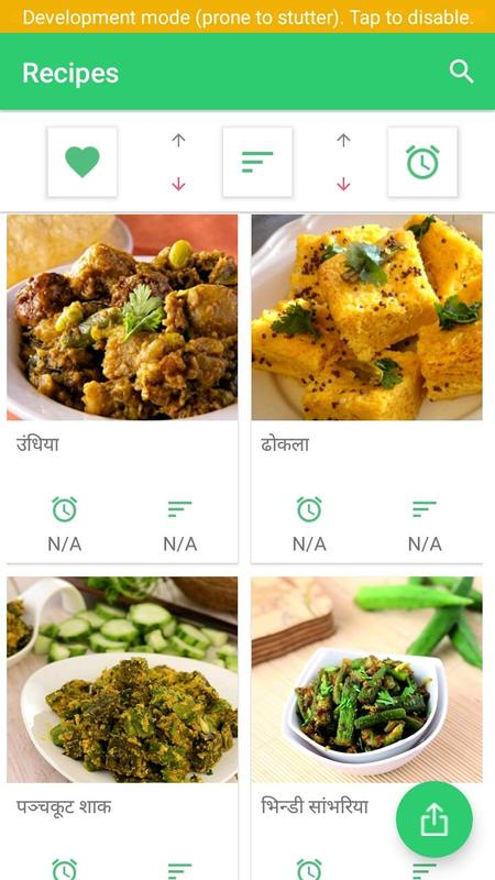 1000 gujarati recipe hindi for android apk download 1000 gujarati recipe hindi poster forumfinder Image collections