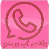 واتس اب الوردي الجديد icon