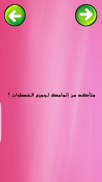 واتس اب الوردي الجديد screenshot 2