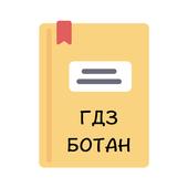ГДЗ Ботан icon