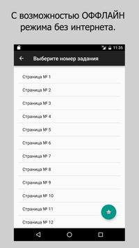 ГДЗ Ботан screenshot 1