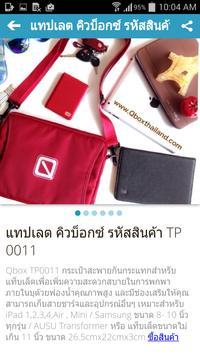 QBOX Thailand screenshot 1