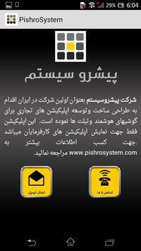 Pishro System screenshot 2