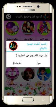 ريماس العزاوي فيديو بالايقاع بدون انترنت screenshot 4