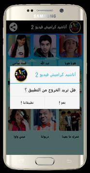 كراميش فيديو بدون انترنت بالايقاع apk screenshot