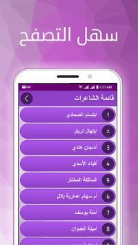 مائة شاعرة من العالم العربي screenshot 1