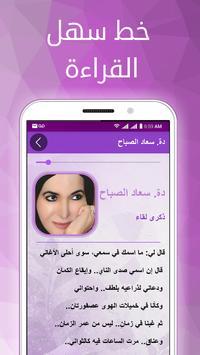 مائة شاعرة من العالم العربي screenshot 2