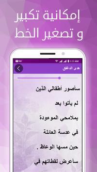 مائة شاعرة من العالم العربي screenshot 3