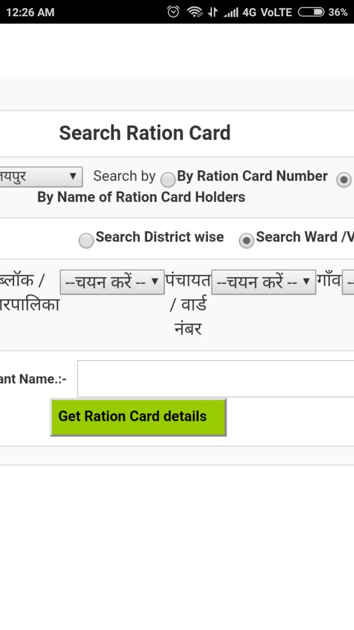 Rajasthan Ration Card Names Full List 2018 for Android - APK Download