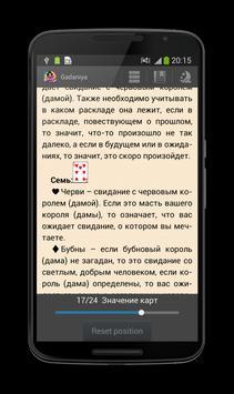 Гадание на картах на любовь apk screenshot