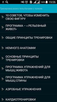 Качаем Мышцы Дома abs Тренер apk screenshot