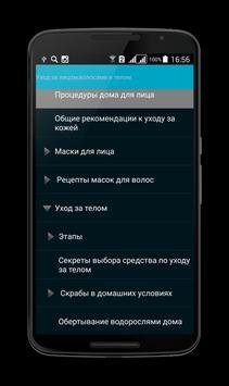 Уход за телом лицом и волосами apk screenshot