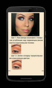 Уроки макияжа бесплатно poster