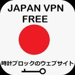 Japan VPN Free APK