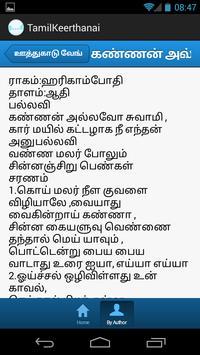 TamilKeerthanai screenshot 1
